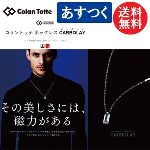 Colantotte コラントッテ ネックレス CARBOLAY カーボレイ 【colantotte】【磁気】【アクセサリ】|yuuyuusports