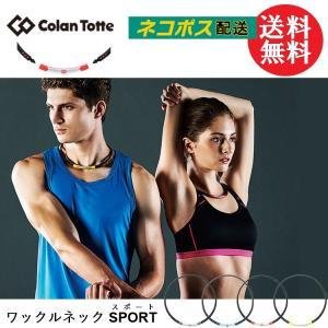Colantotte コラントッテ ワックルネック SPORT スポート ネックレス 【colantotte】【磁気】【アクセサリ】|yuuyuusports