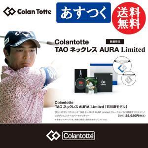 Colantotte コラントッテ TAO ネックレス AURA Limited アウラ リミテッド 石川遼モデル ブルーラメ 【colantotte】【磁気】【アクセサリ】【限定モデル】|yuuyuusports
