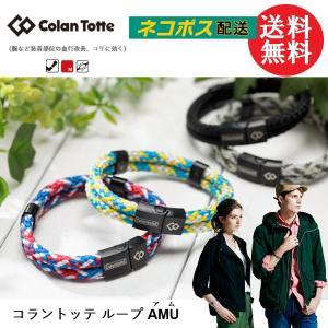 Colantotte コラントッテ ループ AMU アム ブレスレット 【colantotte】【磁気】【アクセサリ】|yuuyuusports