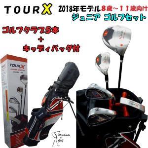 【即納】 TOUR X ジュニアセット ゴルフクラブ 5本セ...