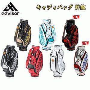 ADVISOR アドバイザー ゴルフバッグ ADB1808 カート キャディバッグ ドラゴン 昇龍|yuuyuusports