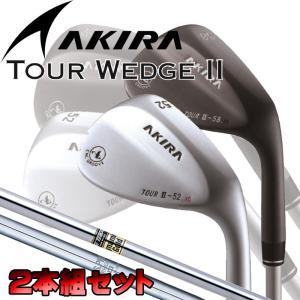 日本正規品 アキラ ツアー ウエッジ2 2本組セット(50度+56度)(52度+58度)ダイナミックゴールド NSPRO950GH スチールシャフト 【Akira Tour Wedge II】|yuuyuusports