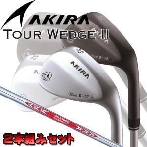 日本正規品 アキラ ツアー ウエッジ2 2本組セット(50度+56度)(52度+58度)N.S.PRO MODUS3 スチールシャフト 【Akira Tour Wedge II】 【モーダス】|yuuyuusports