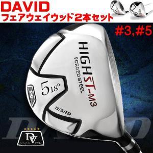 DAVID デイビッド ゴルフ フェアウェイウッド HIGH ST-M3 FORGED STEEL 2本セット #3 #5【FW】【フェアウェイ】【2本組】 yuuyuusports