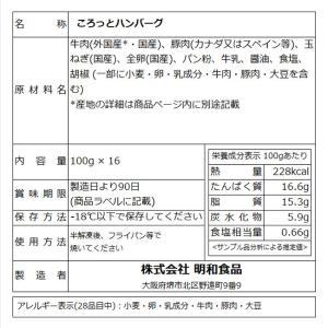 肉 牛肉 豚肉 惣菜 ハンバーグ 冷凍 無添加 ころっとハンバーグ 100g×20 お弁当 おかず グルメ|yuuzen-hb|02