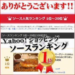 無添加 ハンバーグソース 160g 当店のハンバーグのために作りました プロの料理人も絶賛|yuuzen-hb|02