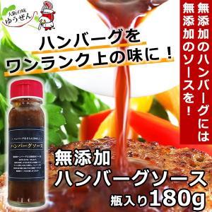 無添加 ハンバーグソース 180g 瓶入り 当店のハンバーグのために作りました プロの料理人も絶賛 yuuzen-hb