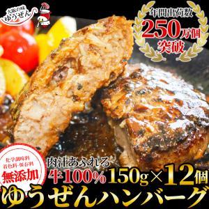 ハンバーグ 送料無料 無添加 牛100% ゆうぜんハンバーグ150g×12個入 冷凍 新鮮な卵と牛ミンチ使用  (ひき肉 ミンチ)おかず グルメ  ギフト|yuuzen-hb