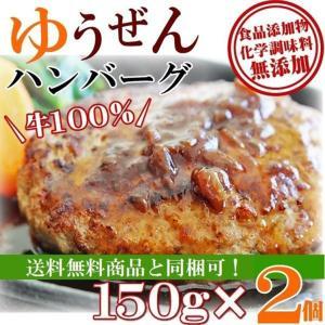 TVや雑誌で話題 肉 牛肉 惣菜 ハンバーグ 冷凍 無添加 ゆうぜんハンバーグ 150g× 2個入 お試し お弁当 おかず グルメ ポイント消化|yuuzen-hb