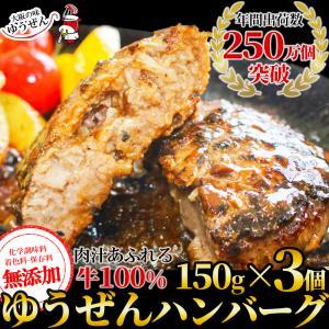 ハンバーグ 冷凍 肉 牛肉 無添加 ゆうぜんハンバーグ 150g×3個入 人気商品 お弁当 おかず グルメ お取り寄せ|yuuzen-hb