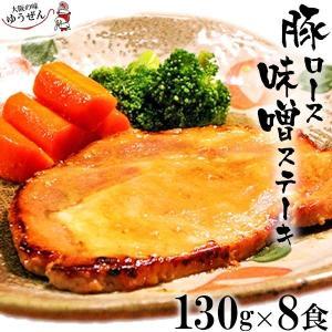 肉 豚肉 惣菜 無添加 豚ロース味噌ステーキ 130g×8 冷凍 お弁当 おかず グルメ 送料無料|yuuzen-hb