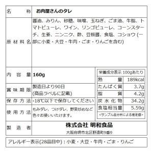 無添加 お肉屋さんのタレ 160g 濃厚なコク&ゴマの香り 当店オリジナル 焼肉 バーベキューにピッタリ 万能 ダレ|yuuzen-hb|03