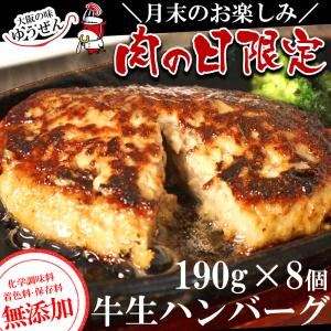 \肉の日 限定/ハンバーグ 冷凍 肉 牛肉 無添加 牛100% 牛生ハンバーグ 190g 8個入 BIGなハンバーグ おかず グルメ|yuuzen-hb