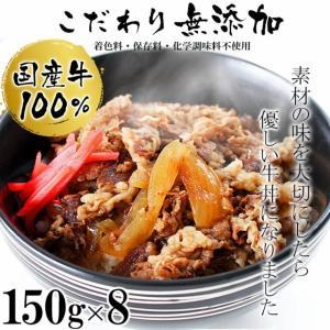 肉 牛肉 惣菜 レトルト 冷凍 無添加 国産牛 100% 牛丼の具 150g×10パック 牛丼 お弁当 おかず グルメ 送料無料|yuuzen-hb