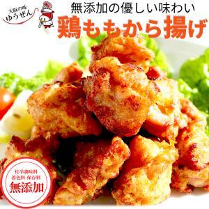肉 鶏肉 惣菜 冷凍 無添加 鶏もも から揚げ 500g×4 唐揚げ お弁当 おかず グルメ 送料無料|yuuzen-hb