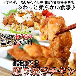 肉 鶏肉 惣菜 レトルト 冷凍 照り焼きチキン 160g×2個 お弁当 おかず グルメ お試し|yuuzen-hb