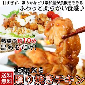 肉 鶏肉 惣菜 レトルト 冷凍 照り焼きチキン 160g×8個 お弁当 おかず グルメ 送料無料|yuuzen-hb