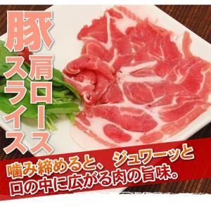 肉 豚肉 豚肩ロース スライス 500g 精肉 特価 セール 冷凍 切り落とし 訳あり わけあり ワケあり|yuuzen-hb|02