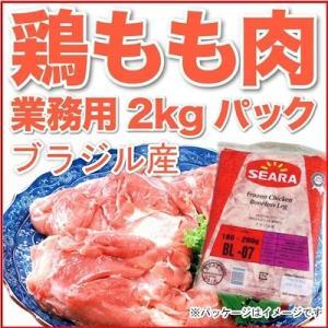 肉 鶏肉 鶏もも 業務用 2kg 冷凍 ブラジル産 モモ|yuuzen-hb