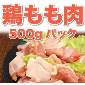 肉 鶏肉 鶏もも肉 カット済 500g 精肉 特価 セール 冷凍 モモ|yuuzen-hb