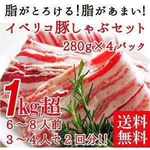 肉 豚肉 イベリコ豚 しゃぶしゃぶ 肉 セット 1kg超 スペイン産 280g× 4パック 冷凍 豚肉 豚バラ おかず 訳あり|yuuzen-hb