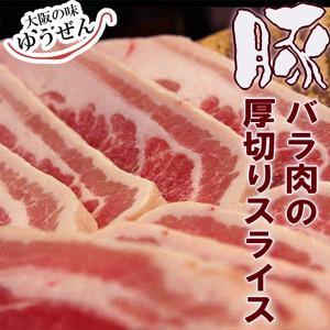 豚肉 豚バラ 厚切り 500g 精肉特価セール 冷凍 豚肉 焼肉 バーベキュー BBQ (鉄板焼き キムチ鍋 サムギョプサル ゴーヤチャンプル カレーに最適)|yuuzen-hb