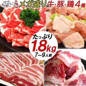 肉 バーベキュー用 セット BBQ 牛肉 豚肉 鶏肉 タレ 合計 1.6kg (牛カルビ 豚バラ 鶏もも) 6人前〜8人前 端っこまで美味しい ポイント消化 わけあり 食材|yuuzen-hb