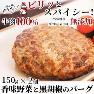 肉 牛肉 惣菜 ハンバーグ 冷凍 無添加 香味野菜と黒胡椒バーグ 150g ×2 お弁当 おかず グルメ|yuuzen-hb