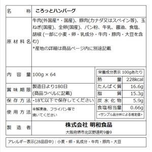 業務用 ケース ハンバーグ 冷凍 肉 惣菜 無添加 ころっとハンバーグ 100g×64個入 グルメ 食品 まとめ買い|yuuzen-hb|02