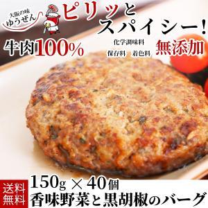 業務用 ケース 肉 牛肉 惣菜 ハンバーグ 冷凍 無添加 香味野菜と黒胡椒バーグ 150g × 40個入 お弁当 おかず グルメ|yuuzen-hb