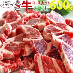 牛ロース肉 お試し600g! 食べやすい大きさの「カット」タイプ  ◎ジューシーで柔らかい肉質 ◎一...