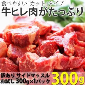 訳あり食品 端っこ 肉 牛肉 牛ヒレカット (サイドマッスル) 300g × 1パック 冷凍 訳あり わけあり ヒレ肉 お試し|yuuzen-hb