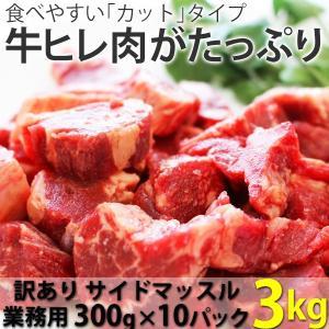 訳あり食品 端っこ 肉 牛肉 牛ヒレカット (サイドマッスル) 3キロ (300g × 10パック) 冷凍 訳あり わけあり ヒレ肉 煮込みにも 送料無料|yuuzen-hb