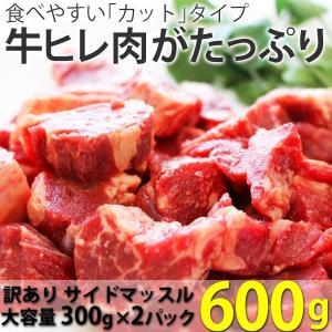 訳あり食品 端っこ 肉 牛肉 牛ヒレカット (サイドマッスル) 600g (300g × 2パック) 冷凍 訳あり わけあり ヒレ肉 煮込みにも 送料無料 お試し|yuuzen-hb