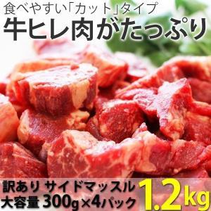 訳あり食品 端っこ 肉 牛肉 牛ヒレカット (サイドマッスル) 1.2キロ (300g × 4パック) 冷凍 訳あり 食品 わけあり ヒレ肉 煮込み料理にも 送料無料|yuuzen-hb