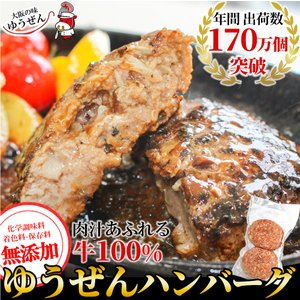 お中元 ギフト 贈答 ハンバーグ 冷凍 肉 牛肉 無添加 牛100% ゆうぜんハンバーグ 150g×2個入 真空 グルメ お試し|yuuzen-hb