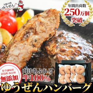 肉 ギフト 贈答 ハンバーグ 惣菜 セット 冷凍 肉 牛肉 無添加 牛100% ゆうぜんハンバーグ 150g×8個 (2個真空×4パック) グルメ|yuuzen-hb