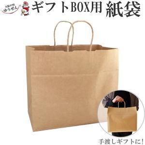 ギフトボックス用 紙袋|yuuzen-hb