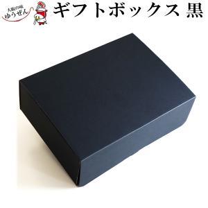 ギフト用 化粧箱 黒 BOX|yuuzen-hb