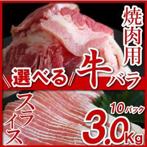肉 牛肉 バラ 選べる カット 牛バラ 300g×10P (3kg) 焼肉用 スライス 冷凍 牛カルビ|yuuzen-hb