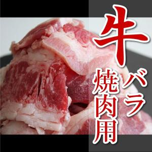 肉 牛肉 バラ カルビ 焼肉用 精肉 特価 セール 牛バラ厚切り焼肉用 300g 冷凍 牛カルビ BBQ カルビ丼 カレー|yuuzen-hb