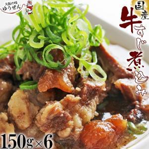 肉 牛肉 惣菜 レトルト 冷凍 無添加 国産 牛すじ煮込み 150g×6パック おつまみ グルメ ギフト プレゼント おすすめ 送料無料|yuuzen-hb