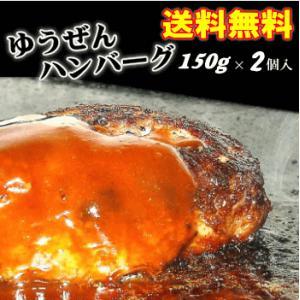 ハンバーグ 無添加 グルメ ゆうぜんハンバーグ 150g×2個入 冷凍 人気 牛 肉 ひき肉 ミンチ おかず グルメ  ギフト|yuuzen-hb