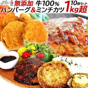 ハンバーグとサーロインDEミンチカツ セット こだわり 無添加 牛肉 100% ゆうぜんハンバーグ ミンチカツ 冷凍 食品 惣菜 おかず 通販 送料無料|yuuzen-hb