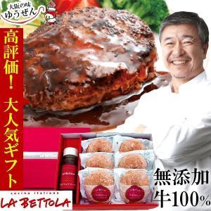 ギフト ハンバーグ 冷凍 肉 牛肉 無添加 落合シェフ監修 牛肉100% ハンバーグ&黒トリュフソースセット グルメ 贈答 (ハンバーグ ミンチ)|yuuzen-hb