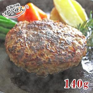 ギフト 肉 ハンバーグ 冷凍 無添加 極上 ハンバーグ ステーキ 140g×1個 おかず お試し|yuuzen-hb