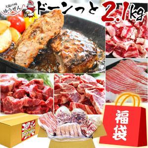 牛肉 肉 肉惣菜 福袋 牛肉ばっかり福箱 ドーンッと2.1kg 惣菜セット 冷凍 食べ物 晩御飯 惣菜 お弁当 おかず 今だけ 選べる おまけ付き|yuuzen-hb