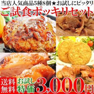 送料無料 無添加 当店人気のグルメ ご試食セット2 ポッキリ価格 冷めても美味しい 惣菜 お惣菜 おかず