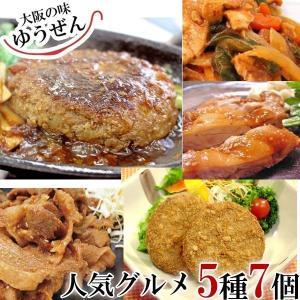 肉 惣菜 冷凍 無添加 当店人気のグルメご試食セット お弁当 おかず グルメ お試し 一人暮らし|yuuzen-hb